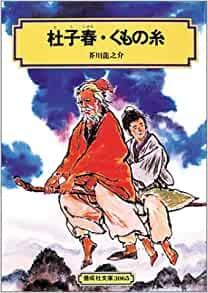 『杜子春・くもの糸』芥川龍之介(偕成社文庫)