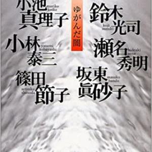 『ゆがんだ闇』(6人の作家のアンソロジー)角川ホラー文庫