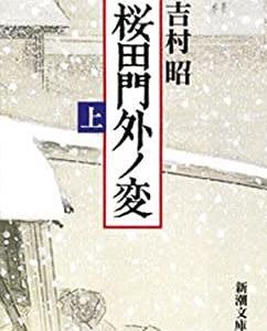 『桜田門外ノ変(上)(下)』吉村昭(新潮文庫)
