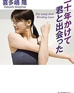 『二十年かけて君と出会った』喜多嶋隆(光文社文庫)