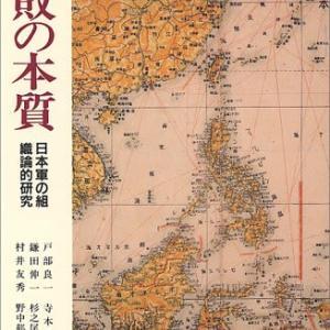 『失敗の本質 日本軍の組織論的研究』 (中公文庫)