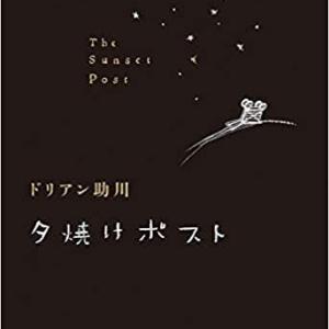 『夕焼けポスト』ドリアン助川(ポプラ社)