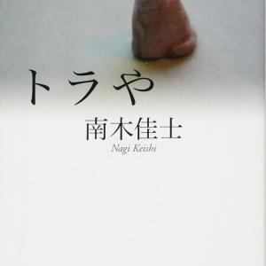 『トラや』南木佳士(文春文庫)