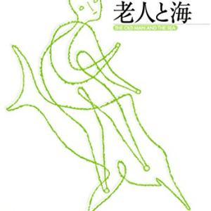 『老人と海』ヘミングウェイ(光文社古典新訳文庫)