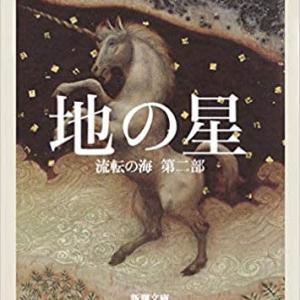 『地の星』宮本輝(新潮文庫)