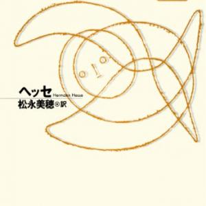 『車輪の下』ヘッセ(光文社古典新訳文庫)
