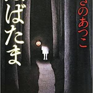 『ぬばたま』あさのあつこ(新潮文庫)