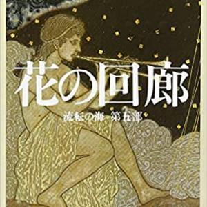 『花の回廊』宮本輝(新潮文庫)