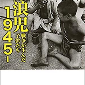 『浮浪児1945ー』石井光太(新潮文庫)