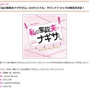 オリジナル・サウンドトラック発売