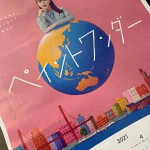 日本ペイント カレンダー