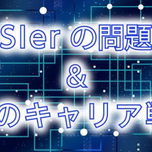 SIerの問題はビジネスモデル|希少なSEのキャリア戦略5つ