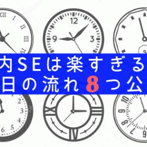 社内SEは楽?【1日のスケジュール全8つ公開】まとめたよ!