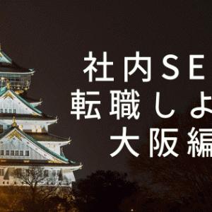 大阪で社内SEに転職!スグわかるオススメ転職サイト(大阪近辺も)