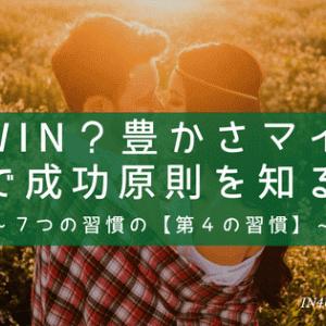 真のWin-Winを知り、豊かさマインドで成功原則を知る(7つの習慣)
