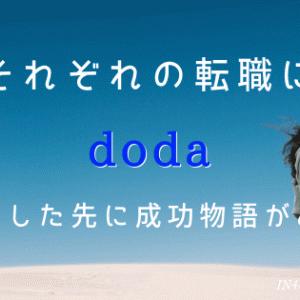 dodaの魅力を調査・分析したら隠された「深いテーマ」を新たに発見