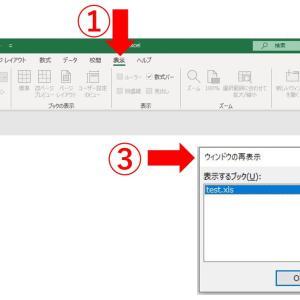 Excel開いてるのに【表示されない・画面外にもない】場合の対処法