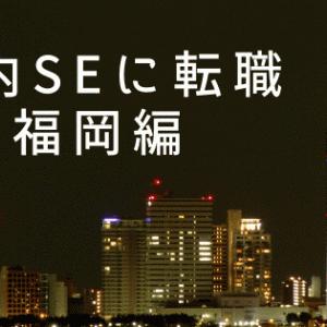 福岡で社内SEに転職!スグわかるオススメ転職サイト(福岡近辺も)