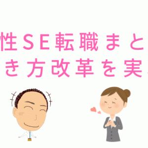 女性SE転職まとめ〜女性の働き方改革を実現する方法〜