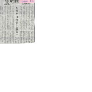 三浦知良 サッカー人として 日経新聞 2019年8月30日