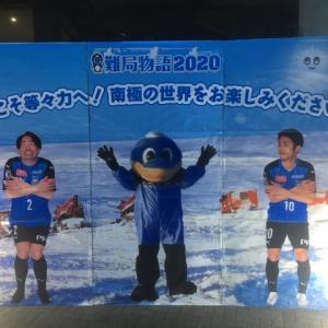 2020 明治安田生命J1リーグ 第16節 vs.サンフレッチェ広島