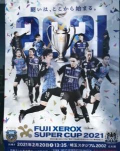 2021 FUJI XEROX SUPER CUP vs.ガンバ大阪
