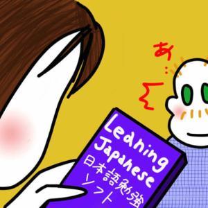 【4コマ漫画】うちのパートナーは日本語がしゃべれません