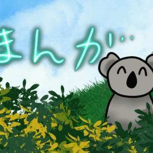 知ってた?日本で発表されたオーストラリアが舞台の漫画アニメ 4選