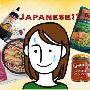 ジャパニーズの味⁉︎オーストラリアのスーパーマーケットに売っている日本食4種類を検証