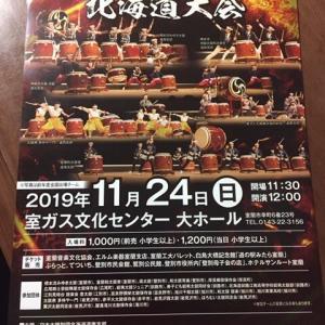 第3回日本太鼓ジュニアコンクール北海道大会 in 室蘭