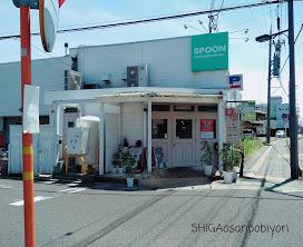 【カフェ】スプーン 野洲本店
