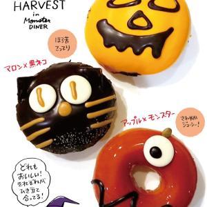 【期間限定】クリスピークリームドーナツ『MONSTER HARVEST in Monster DINER』【ハロウィンドーナツ!】
