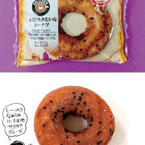 【コンビニドーナツ】NEWDAYS「大学芋みたいなドーナツ」【芋とドーナツのいいとこどり】