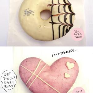 【祖師ケ谷大蔵】タコス&ドーナツのドーナツ2種類【アーノルドのドーナツだ!】