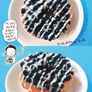 【季節限定】クリスピークリームドーナツ「クッキー&クリーム リッチ」【ザックザク!】