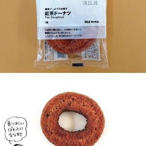 【袋ドーナツ】無印良品「糖質10g以下のお菓子 紅茶ドーナツ【ちょっと変な甘さ】