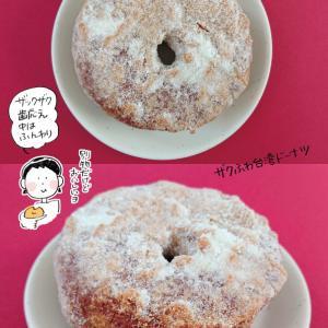 【スーパーのパン屋さん】ダン・ブラウン「ザクふわ台湾ドーナツ」【別物だけどおいしい】
