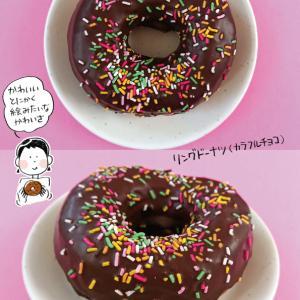【スーパーのパン屋さん】ダン・ブラウンリングドーナツ(カラフルチョコ)」【絵に描いたドーナツみたいでかわいい】
