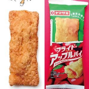【袋ドーナツ】山崎製パン「フライドアップルパイ」【アレとそっくり】