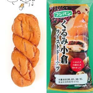 【袋ドーナツ】フジパン「くるみ小倉ツイストドーナツ」【しっとりむちむち】