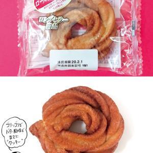 【袋ドーナツ】山崎製パン「ローズネットクッキー」【さすがのロングセラー】