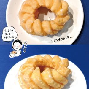 【リニューアル】ミスタードーナツ「フレンチクルーラー」【おいしさアップ!】