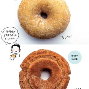 【西調布】mocca「シュガー」「シナモン」【イースト生地おいしい】