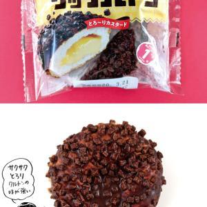 【袋ドーナツ】山崎製パン「サックルトン」【サクサクとろり】
