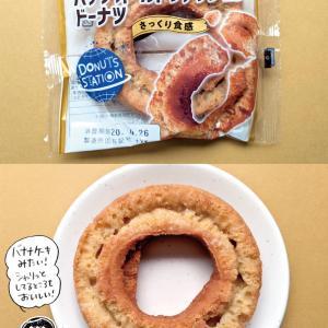 【袋ドーナツ】山崎製パン「バナナオールドファッションドーナツ」【バナナの風味が良い!】