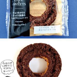 【コンビニドーナツ】ファミリーマート「チョコをかけたさっくり食感のオールドファッションドーナツ」【チョコレートしみしみおいしい!】