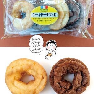 【袋ドーナツ】山崎製パン「ケーキドーナツ(4)」【ねっとり】