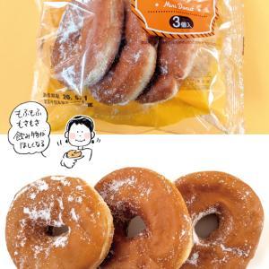 【袋ドーナツ】神戸屋「ミニドーナツ」【もさもさ】