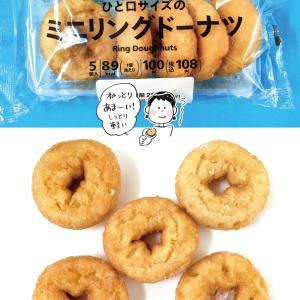 【コンビニドーナツ】セブン-イレブン「ひと口サイズのミニリングドーナツ」【あんま〜〜い】