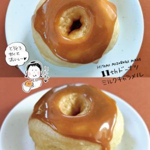 【自作ドーナツアレンジ】溝呂木一美作「11thドーナツ ミルクキャラメル」【また作りたい!】